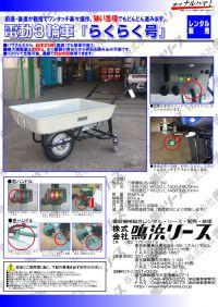 電動3輪車『らくらく号』