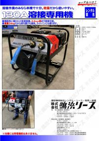 130a_welding_machine