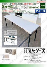 防水型会議テーブル1800×500