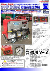 200k_soundproof_high_pressure_washer