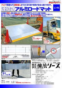 aluminum_road_mat