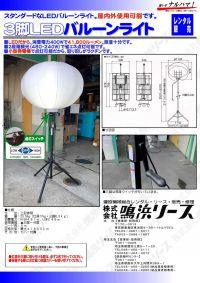 balloon_light