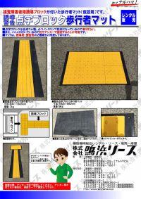 braille_block_pedestrian_mat