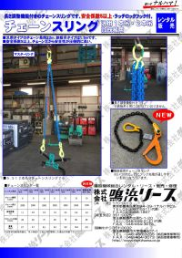 chain_sling
