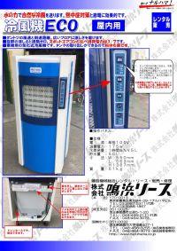 cold_air_machine