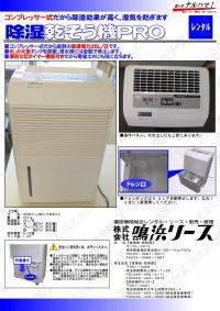 dehumidifying_dryer_pro