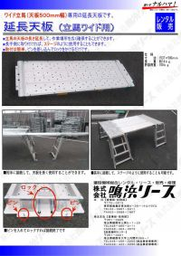extension_top_plate