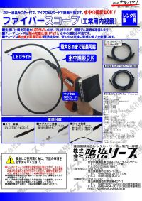 fiber_scope