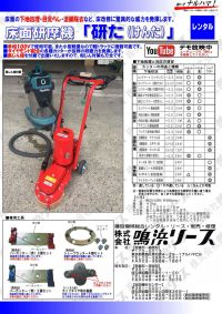 floor_polishing_machine_kenta