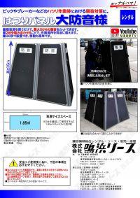 hanger_panel_daibouonsama