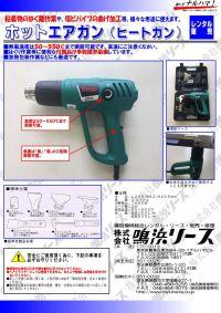 hot_air_gun