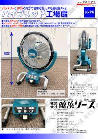 hybrid-fan