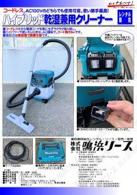 hybrid_cleaner