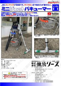 mini_jet_vacuumer