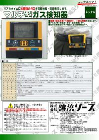multi_gas_detector
