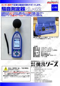 noise_meter
