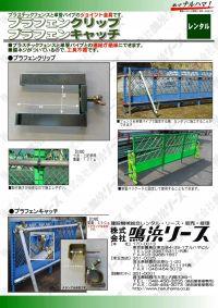 plastic_fence_clip