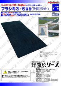 plastic_floor_board_3_6wb
