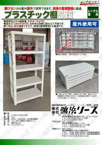 plastic_shelves_5