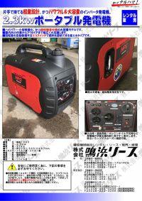 portable_generator_2_3kw