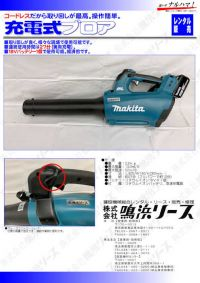 rechargeable_blower