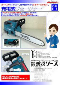 rechargeable_chain_saw