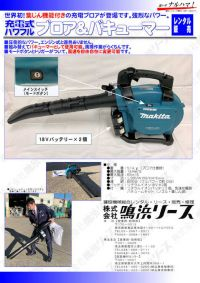 rechargeable_powerful_blower_vacuumer