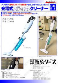 rechargeable_stick_cleaner-1