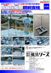 roof_support
