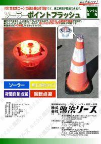 solar_point_flash