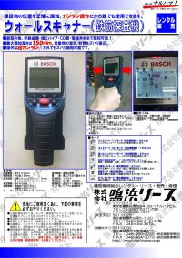 wall_scanner